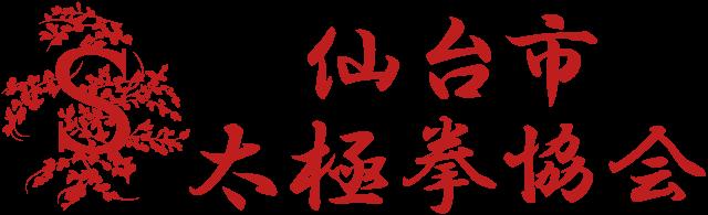 仙台市太極拳協会