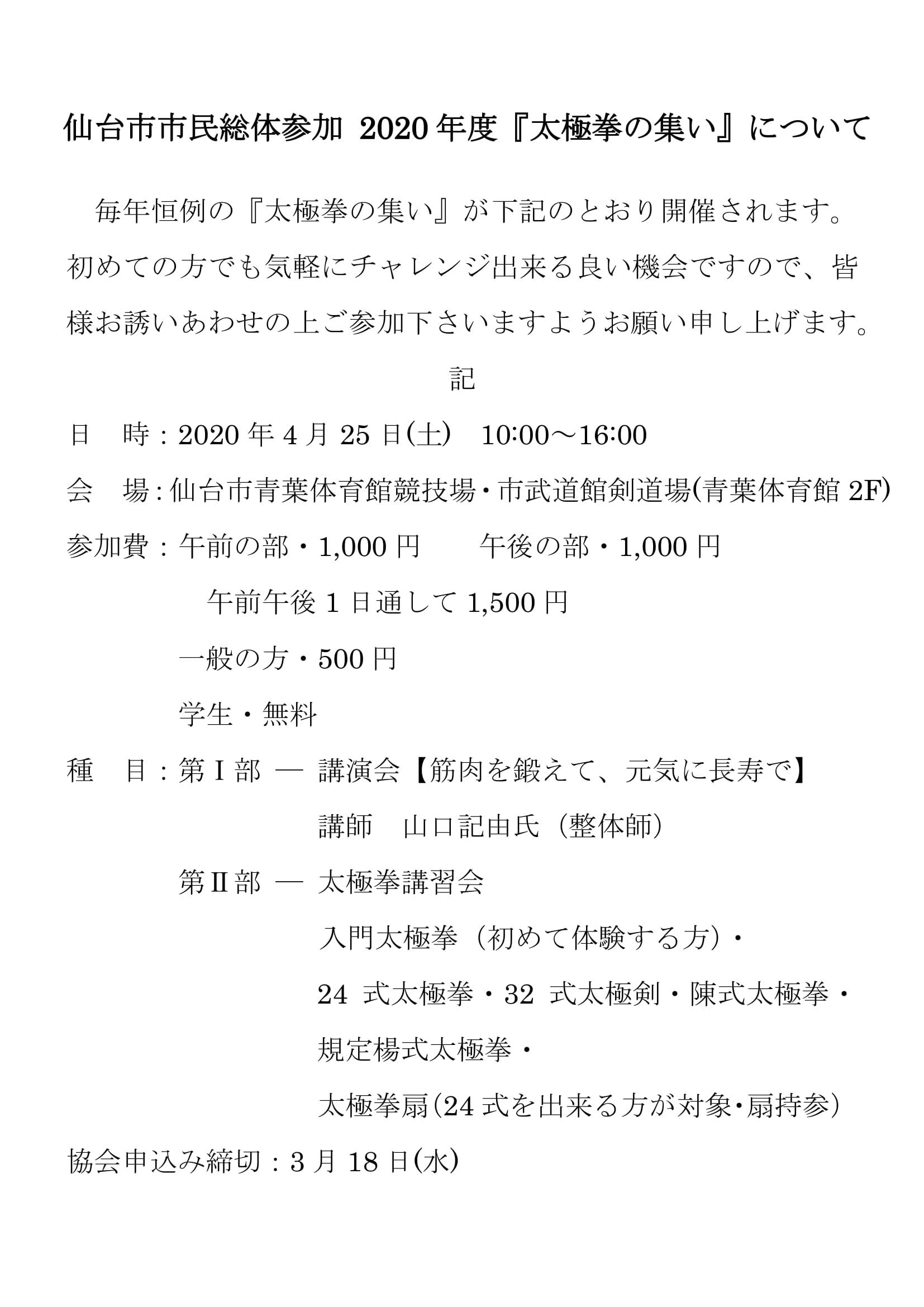 仙台市市民総体参加 2020年度「太極拳の集い」について